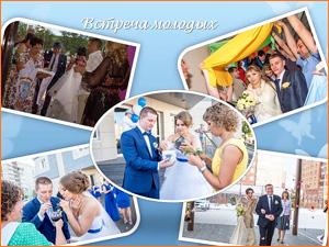Свадьба под ключ для молодоженов