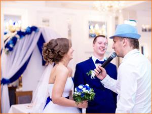 Ведущий на свадьбе веселит молодоженов