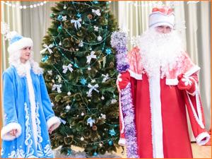 Дед Мороз и Снегурочка возле Елки