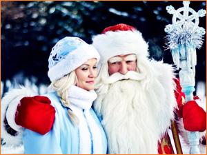 Сказочный Дед Мороз и Снегурочка