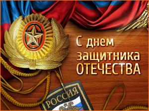 Поздравление с праздником День защитника Отечества