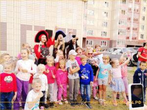 Организация праздника для детей во дворе многоэтажного дома