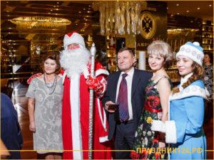 Дед Мороз и Снегурочка на новогоднем корпоративе
