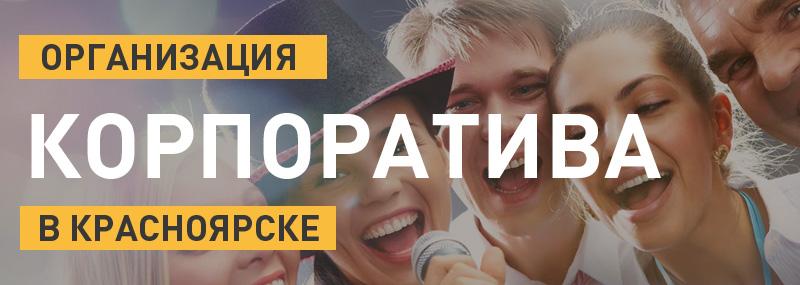 Организация корпоратива в Красноярске