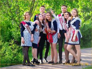 Школьники в нарядной школьной одежде на выпускной